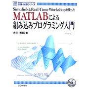 MATLABによる組み込みプログラミング入門―SimulinkとReal-Time Workshopを使った(Measurement & Control 計測・制御シリーズ) [単行本]