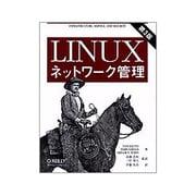 Linuxネットワーク管理 第3版 [単行本]