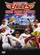 2005年楽天イーグルスFirst Season メモリアルDVD
