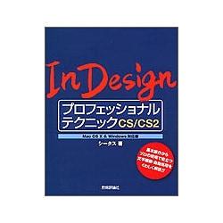 InDesignプロフェッショナルテクニックCS/CS2―MacOS X & Windows対応版 [単行本]