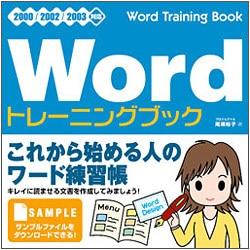 Wordトレーニングブック―2000/2002/2003対応 [単行本]