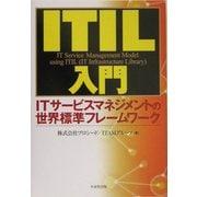 ITIL入門―ITサービスマネジメントの世界標準フレームワーク [単行本]