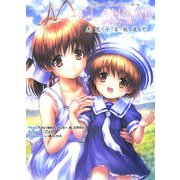 CLANNAD 光見守る坂道で―Official Another Story [単行本]