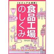 ビジュアル図解 食品工場のしくみ(DO BOOKS) [単行本]
