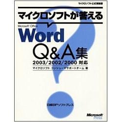 マイクロソフトが答えるMicrosoft Office Word Q&A集 2003/2002/2000対応(マイクロソフト公式解説書) [単行本]