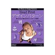 Head Firstデザインパターン―頭とからだで覚えるデザインパターンの基本 [単行本]