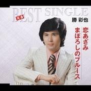 恋あざみ/まぼろしのブルース (定番ベスト シングル)