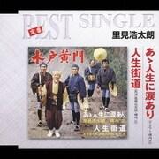 あゝ人生に涙あり/人生街道 (定番ベスト シングル)