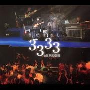 さだまさし 3333 in日本武道館