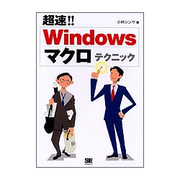 Windowsマクロテクニック [単行本]