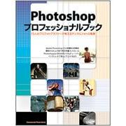Photoshopプロフェッショナルブック-15人のプロフォトグラファーが教えるデジタルフォトの極意(コマーシャル・フォト・シリーズ) [ムックその他]