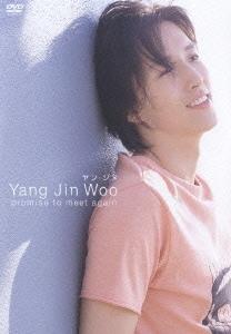 ヤン・ジヌ promise to meet again [DVD]