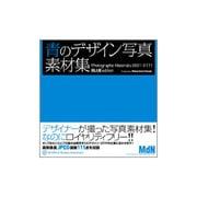 青のデザイン写真素材集 [単行本]