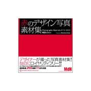 赤のデザイン写真素材集 [単行本]