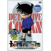 名探偵コナン PART 13 Volume3