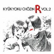 究極超人あ~る VOL.2 (ANIMEX Special Selection 9)