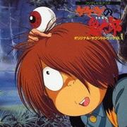 ゲゲゲの鬼太郎 オリジナル・サウンドトラック VOL.1 (ANIMEX Special Selection 10)