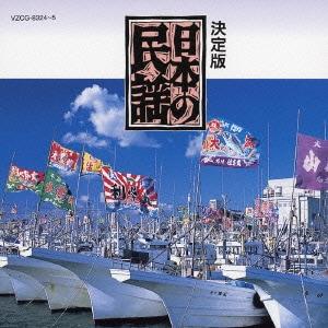決定版 日本の民謡 (COLEZO!TWIN!)
