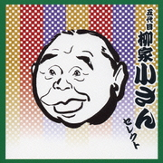五代目 柳家小さん セレクト (COLEZO!TWIN!)