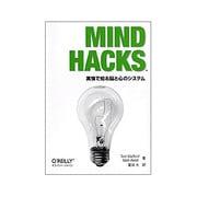 Mind Hacks―実験で知る脳と心のシステム [単行本]