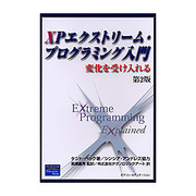 XPエクストリーム・プログラミング入門―変化を受け入れる 第2版 [単行本]