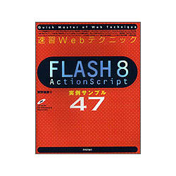 FLASH 8 ActionScript実例サンプル47(速習Webテクニック) [単行本]