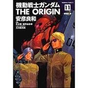 機動戦士ガンダムTHE ORIGIN 11 開戦編・前(角川コミックス・エース 80-14) [コミック]