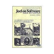 Joel on Software―ソフトウェア開発者、設計者、マネージャ、それに幸か不幸か何らかの形で彼らと働く羽目になった人々が関心を抱くであろう、ソフトウェア、並びに往々にしてソフトウェアに関連する諸所の問題について [単行本]