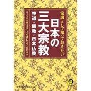 常識として知っておきたい日本の三大宗教―神道・儒教・日本仏教(KAWADE夢文庫) [文庫]