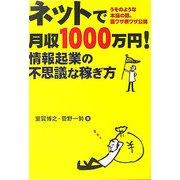 ネットで月収1000万円!―情報起業の不思議な稼ぎ方 [単行本]