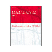 CSSプロフェッショナル・スタイル―世界の「最先端」事例に学ぶ [単行本]