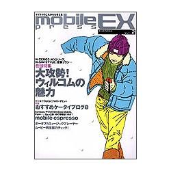 モバイルプレスEX〈Vol.2〉 [単行本]