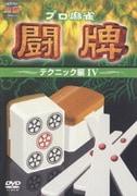 プロ麻雀 闘牌 ~テクニック編 Ⅳ~