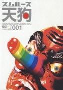 天狗 スムルースLIVE2005~ドリーミーワームホールツアー~ワンマンライブ「入口は出口」@渋谷O-EAST/2005.11.26