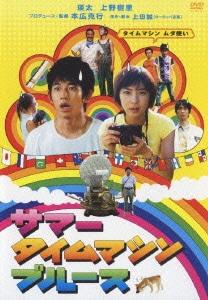 サマータイムマシン・ブルース [DVD]