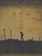 火垂るの墓 (終戦六十年スペシャルドラマ)