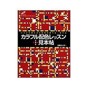 カラフル配色レッスン+見本帖―いろどりゆたかな配色が選べる・学べる [単行本]