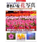 あなたも撮れるきれいな「花」写真-花の特徴をいかした上手な花写真の撮り方(Gakken Camera Mook CAPA撮影術シリーズ) [ムックその他]