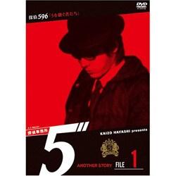 "探偵事務所5"" ANOTHER STORY FILE 1 [DVD]"