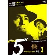 "探偵事務所5"" Another Story File 3 [DVD]"