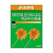 よくわかるXHTMLとCSSによるWebサイト作成 [単行本]
