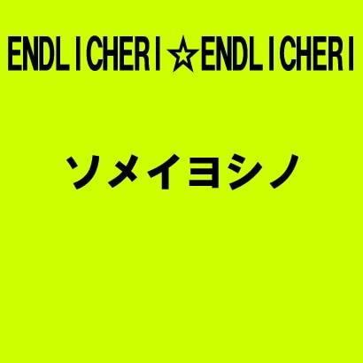 ENDLICHERI☆ENDLICHERI/ソメイヨシノ