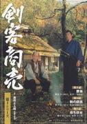 剣客商売 第4シリーズ 第9話・第10話・第11話