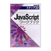 JavaScriptワークブック-ステップ30(情報演習 5) [単行本]