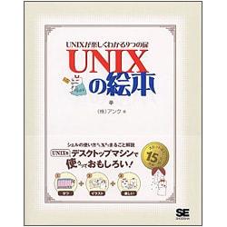 UNIXの絵本―UNIXが楽しくわかる9つの扉 [単行本]