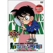 名探偵コナン PART 1 Volume 2