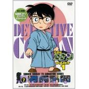 名探偵コナン PART 1 Volume 7