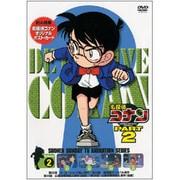 名探偵コナン PART 2 Volume 2