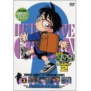 名探偵コナン PART 2 Volume 3