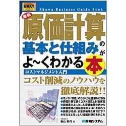 図解入門ビジネス 最新原価計算の基本と仕組みがよーくわかる本(How-nual Business Guide Book) [単行本]